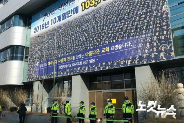 """대구시 """"신천지 소송에 재산 추가 확인해 보전"""""""