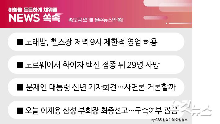 """[뉴스쏙:속]설날에도 5인+모임 금지?…""""2주 지켜보고"""""""