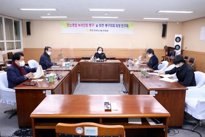 광주 동구의회, '탄소중립 녹색전환 동구를 위한 연구회' 발족
