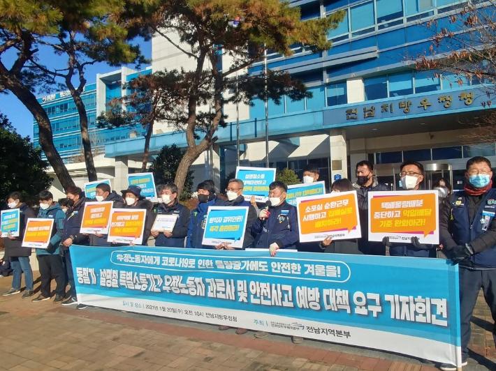 광주전남 우체국노조, 택배 대란 대책 마련 '촉구'