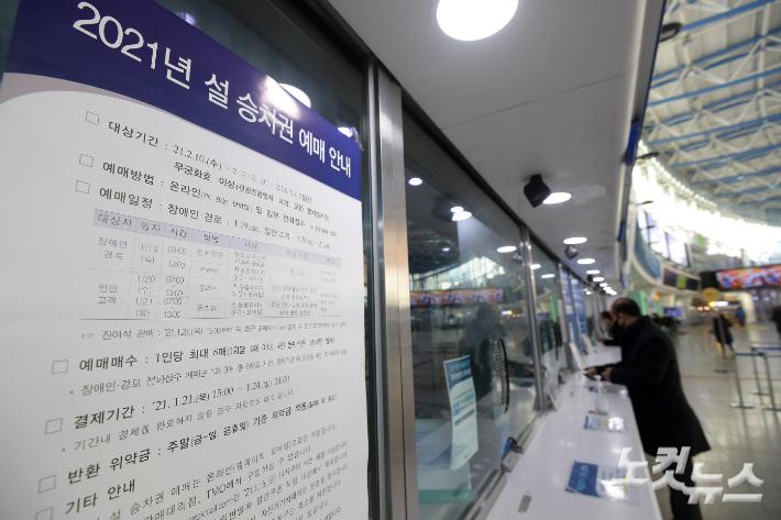 설 연휴 열차 승차권 19.6% 예매…귀성객 줄어들 듯