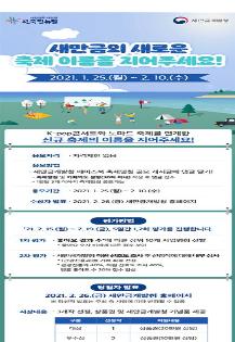 '케이팝 스타'와 함께하는 새만금 노마드 축제