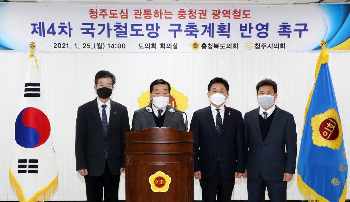 충북도의회·청주시의회, 충청권 광역철도 대정부 건의