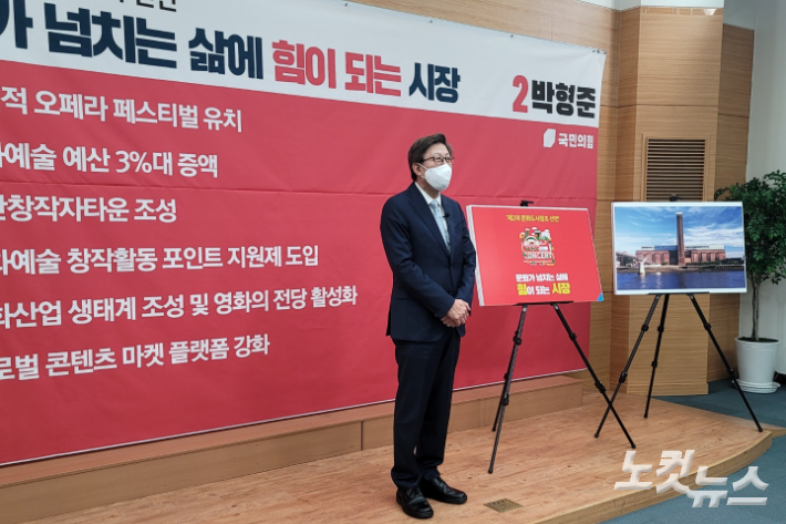 """박형준 5호 공약은 """"일상 속 문화가 살아있는 도시"""""""
