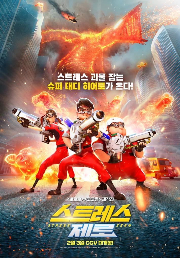 韓 대표 애니 감독들이 추천하는 '스트레스 제로'
