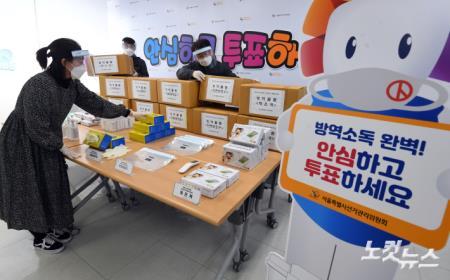 서울시선관위, 재보궐선거 방역물품 공개
