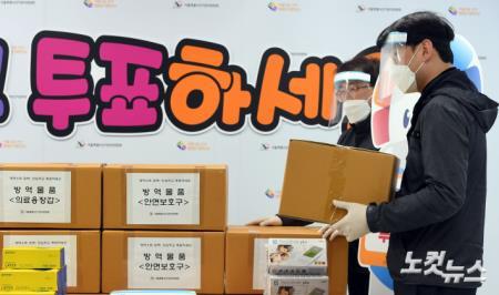 재보궐선거 방역물품 정리하는 서울시선관위 관계자