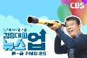 """[뉴스업]""""김진숙 복직, 이제 청와대만 남았다"""""""