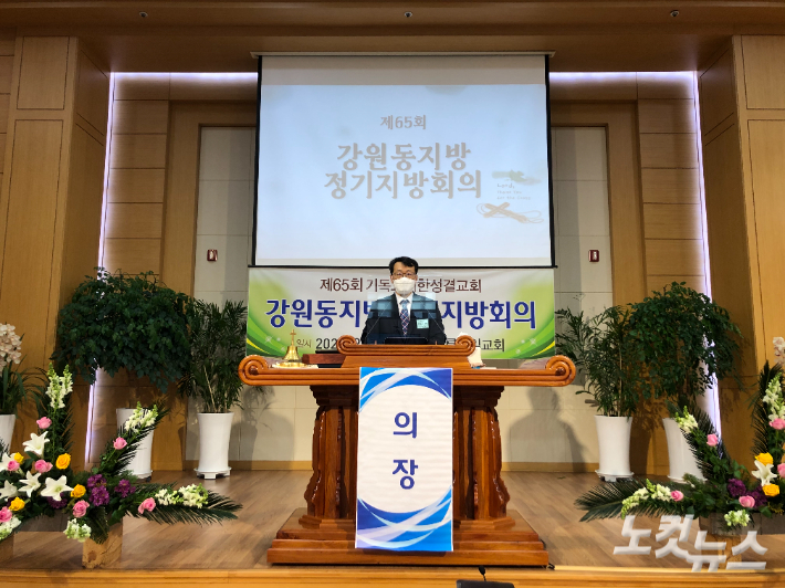 기독교대한성결교회 강원동지방회 회장에 전용선 목사 취임