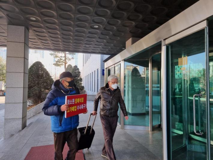 검찰, '향군상조회 매각 비리 의혹' 고발인 10개월만에 조사