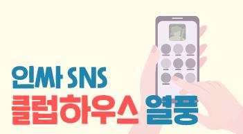 [그래픽뉴스]인싸 SNS '클럽하우스' 국내서도 인기