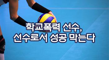 [그래픽뉴스]학교폭력 선수 '선발·대회 참가' 제한