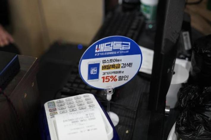 """""""더 달린다"""" 경기도 배달특급, 이천·양평으로 확대"""