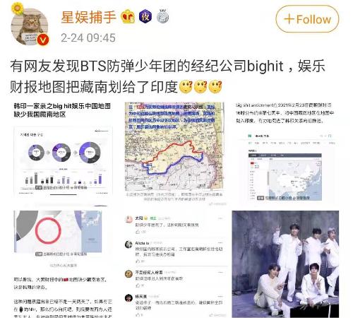 """中 누리꾼·매체, BTS 소속사 지도 트집…""""남티벳은 중국땅"""""""