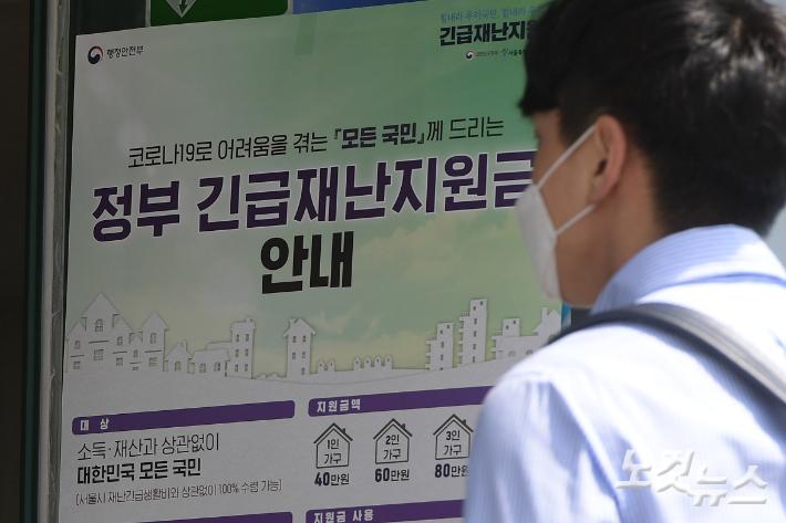 4차 재난지원금 19조원+α…손실보상법 준비 마쳐