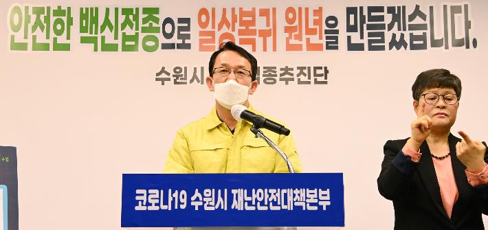 """""""시장·시의장도 맞는다"""" 수원, 코로나19 백신 접종 '총력'"""