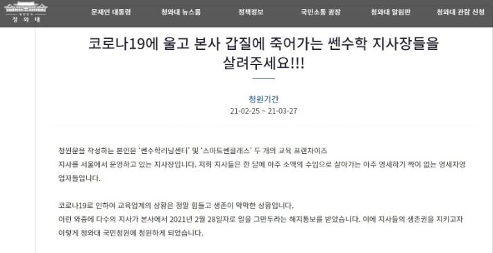 본사 갑질에 '눈물'…신사고아카데미 지사장들 국민청원
