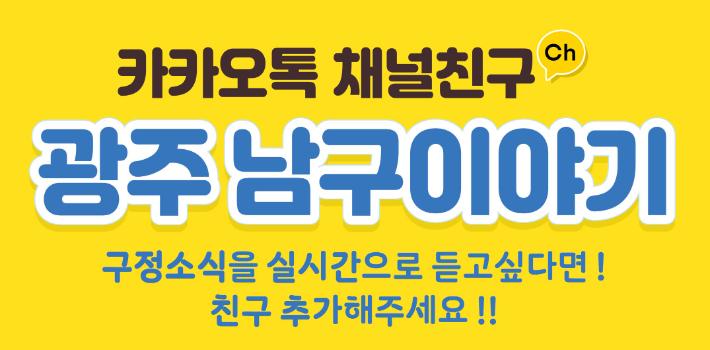 광주 남구, 개청 26주년 퀴즈이벤트 실시