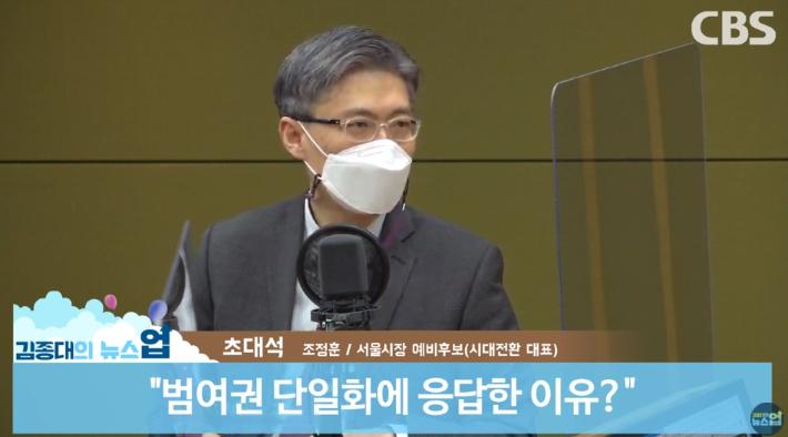 """[뉴스업]가덕도법 반대 조정훈 """"무책임한 속도전, 누가 책임질건가"""""""