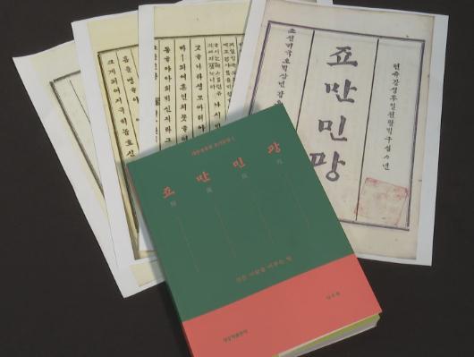 대한성공회, 초기 문헌 복원 프로젝트··'죠만민광' 출판