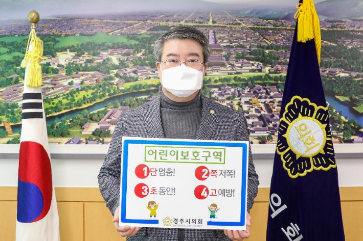 """서호대 경주시의회 의장 """"어린이 교통안전 함께 지켜요"""""""