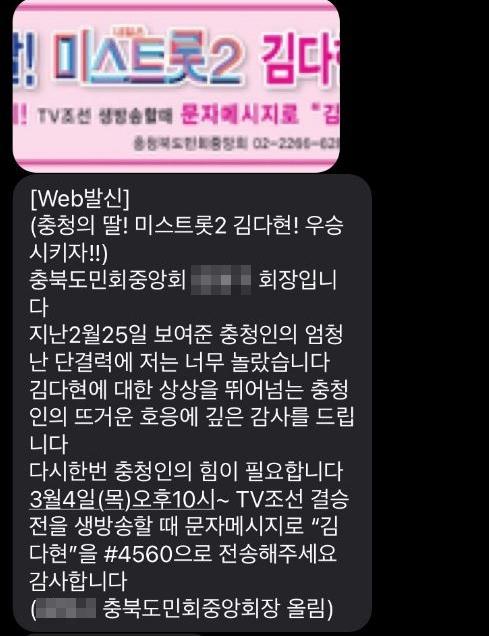 """""""충청의 딸 우승시키자"""" 충북도민회, '미스트롯' 투표 독려 의혹"""