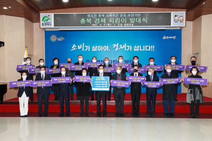 '충북 경제 지킴이 발족' 범도민 소비촉진 운동 전력