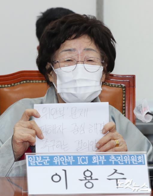 '위안부 문제 피해자 중심 해결 촉구 결의안'들어보이는 이용수 할머니