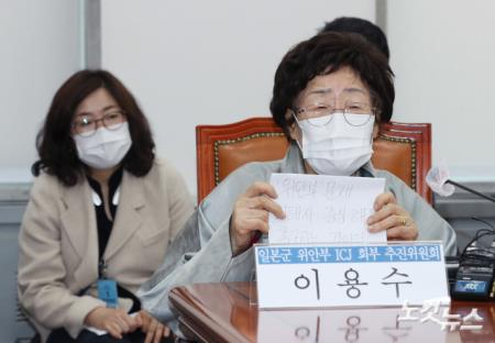위안부 문제의 국제사법재판소(ICJ) 제소 요청하는 이용수 할머니