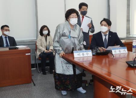 이용수 할머니, 국회에서 위안부 문제 ICJ 제소 관련 기자회견