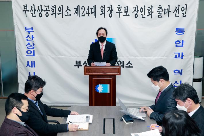장인화 동일철강 회장, 부산상의 회장 선거 출마 선언