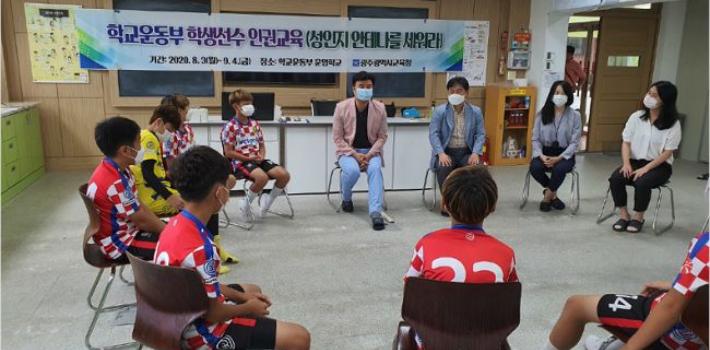 광주 학생 선수들 '학폭 가해자' 판정 시 선수자격 박탈