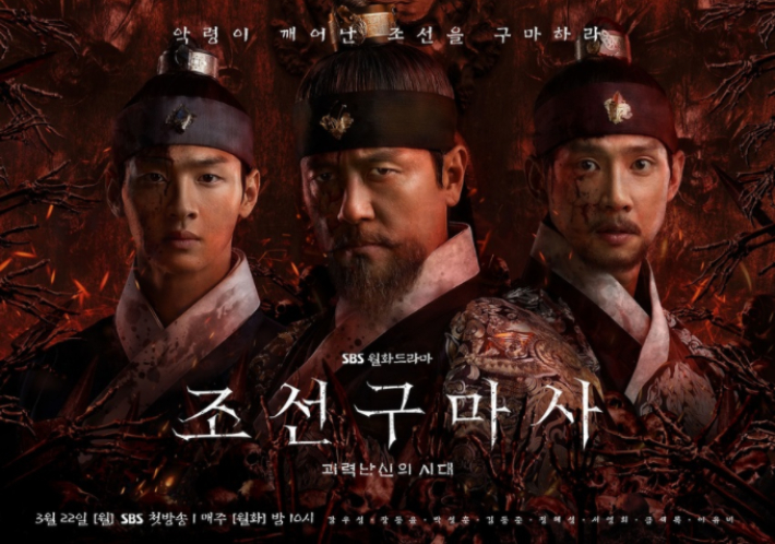 [다시, 보기]'철인왕후' 잊은 '조선구마사' 자업자득 대참사