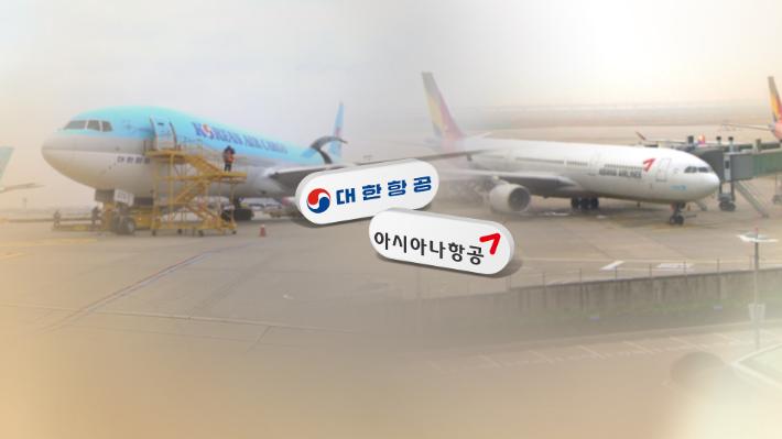 대한항공-아시아나, 통합 시계 늦춘다…2024년 합병 추진