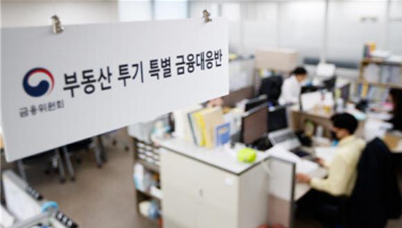 '부동산 투기 특별 금융대응반' 띄우는 금융위