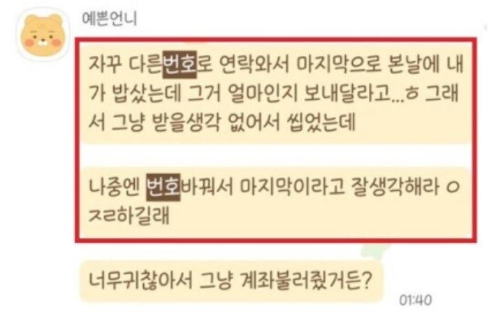 [이슈시개]노원구 세 모녀 살해 피의자, 연인도 아니었다?