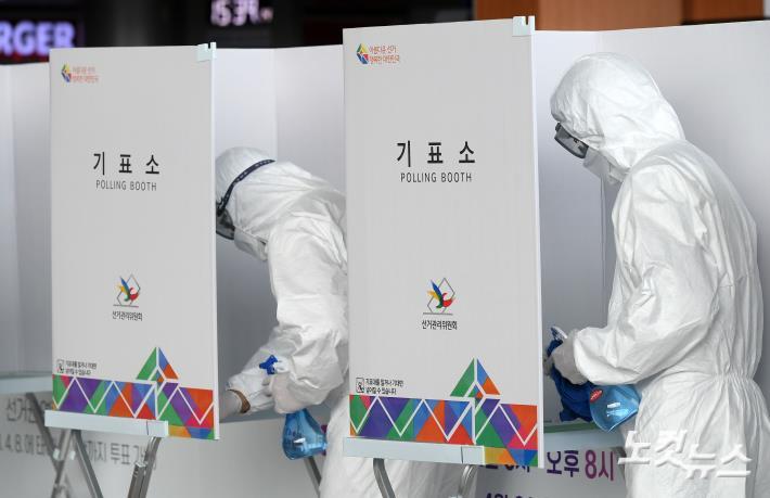 4.7 보궐선거 사전투표소 방역 - 노컷뉴스
