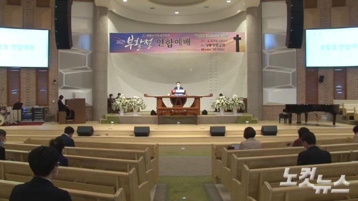 """""""이웃사랑 실천 다짐""""…영동지역 부활절연합예배 드려"""