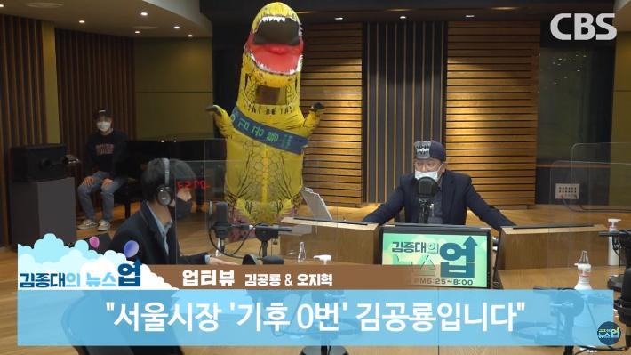 """[뉴스업]기후 0번 김공룡의 출사표 """"내곡동 니곡동 관심없다"""""""