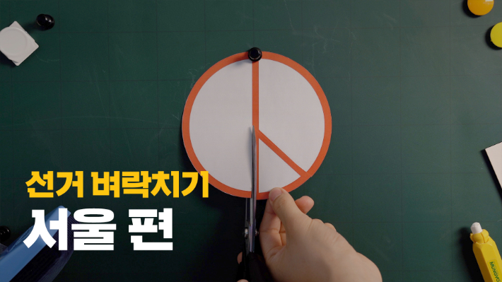 [씨리얼]선거 D-1 막판 벼락치기, 오세훈과 박영선은 어떤 사람?
