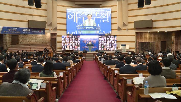 2021 대구기독교총연합회 부활절 연합예배