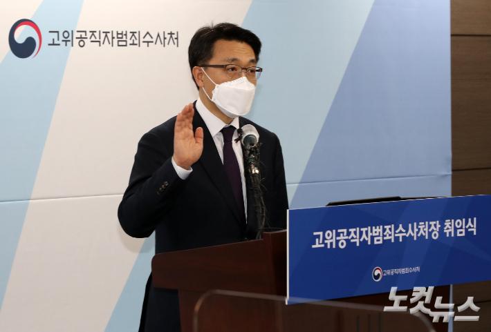 '구멍 숭숭' 공수처 해명…'황제 조사' 의혹만 증폭