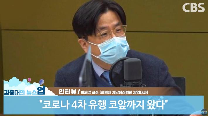 """[뉴스업]이재갑 """"4차 대유행 시작…정부, 준비 부족했다"""""""