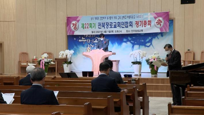 제22회 전북장로교회 연합회 정기총회
