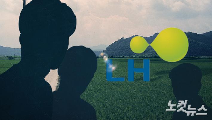 '투기 핵심' LH 직원 100억대 땅 몰수보전 결정