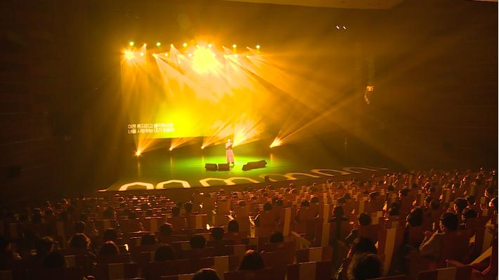 대구CBS 창립 62주년 기념 소망콘서트