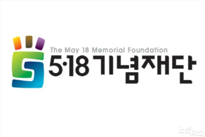 """5월 단체, """"5·18 민주화운동 왜곡한 위덕대 교수 즉각 퇴출해야"""""""