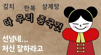 """[그래?픽!]""""韓문화 우리것""""…도 넘는 中의 왜곡"""