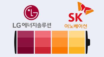 [그래픽뉴스]LG-SK 배터리 분쟁 '2조원 합의'
