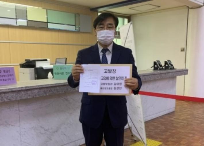 '천안함 좌초설' 김태영 전 국방부장관 공수처에 고발